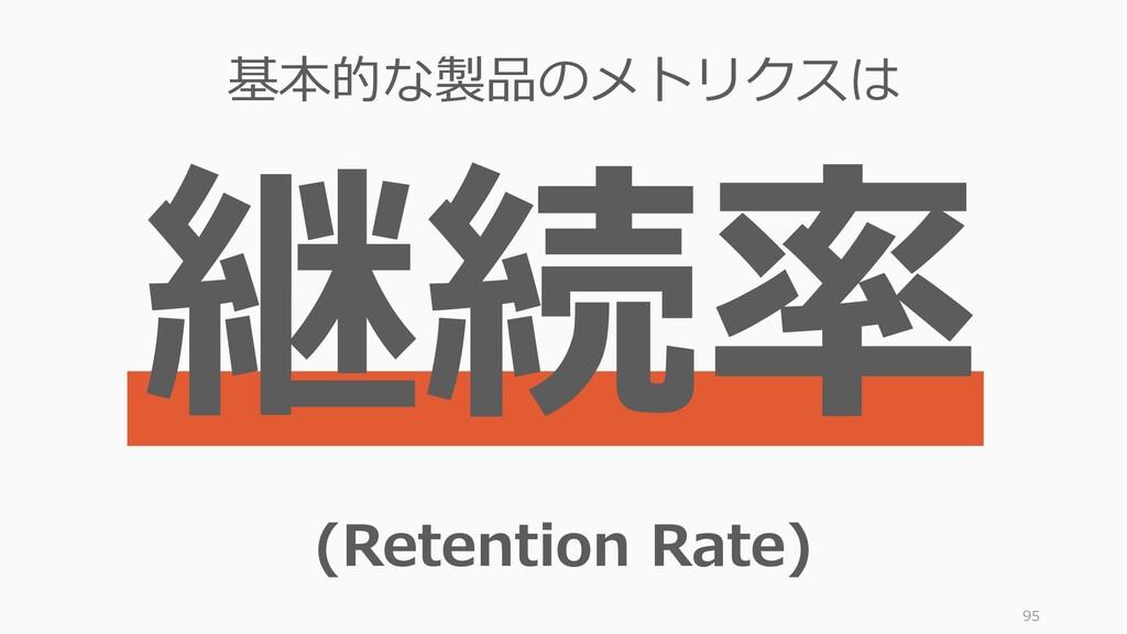 95 基本的な製品のメトリクスは (Retention Rate)