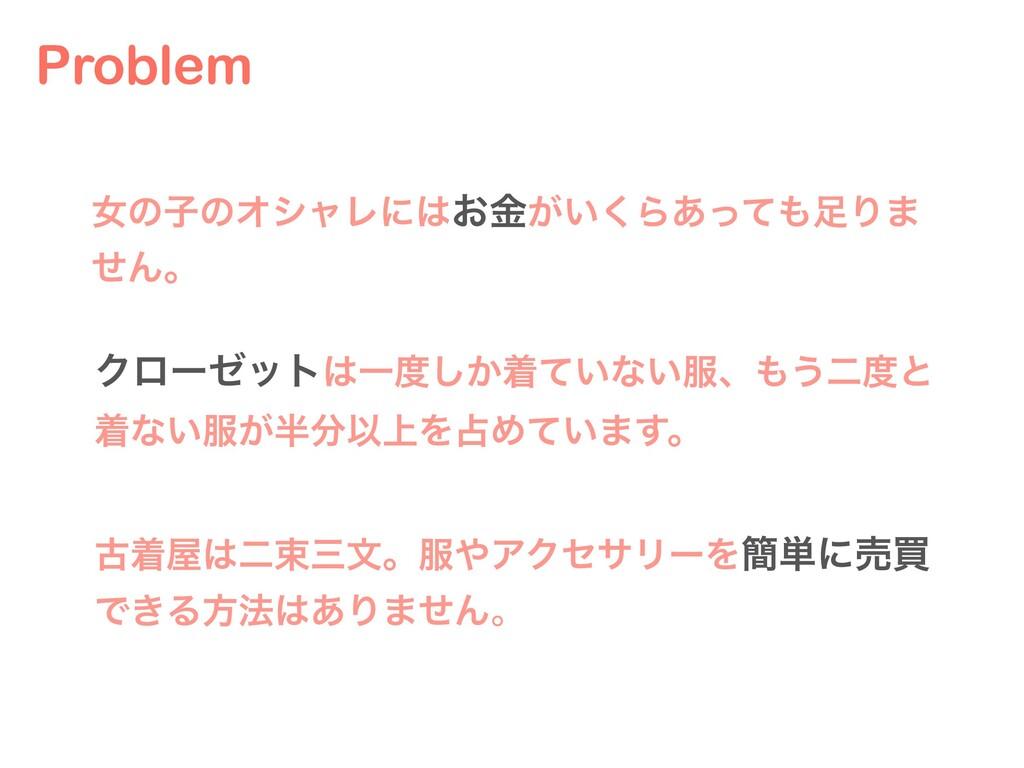 Problem ঁͷࢠͷΦγϟϨʹ͓͕͍ۚ͘Β͋ͬͯΓ· ͤΜɻ ΫϩʔθοτҰ͔͠...
