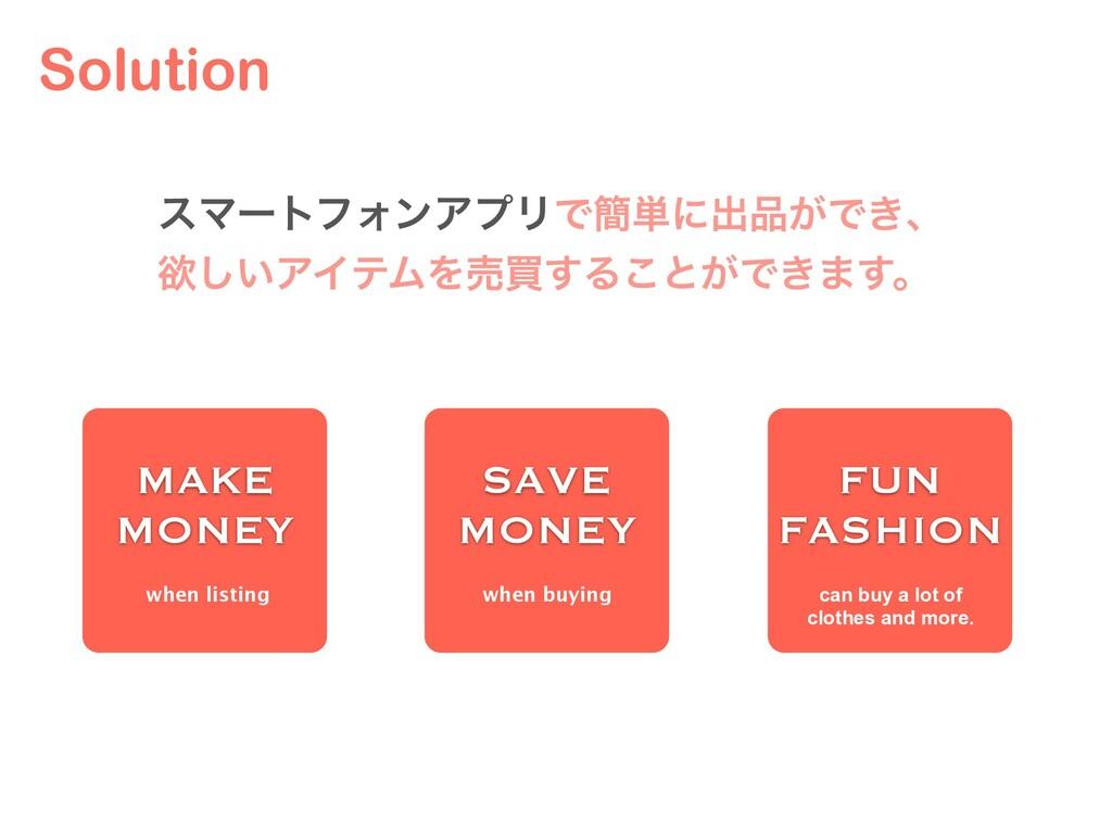 Solution εϚʔτϑΥϯΞϓϦͰ؆୯ʹग़͕Ͱ͖ɺ ཉ͍͠ΞΠςϜΛചങ͢Δ͜ͱ͕Ͱ͖...