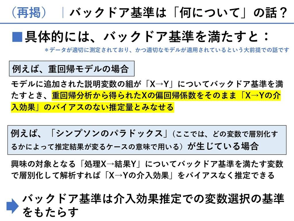 (再掲)  バックドア基準は「何について」の話? ■ 例えば、重回帰モデルの場合 モデルに追加...