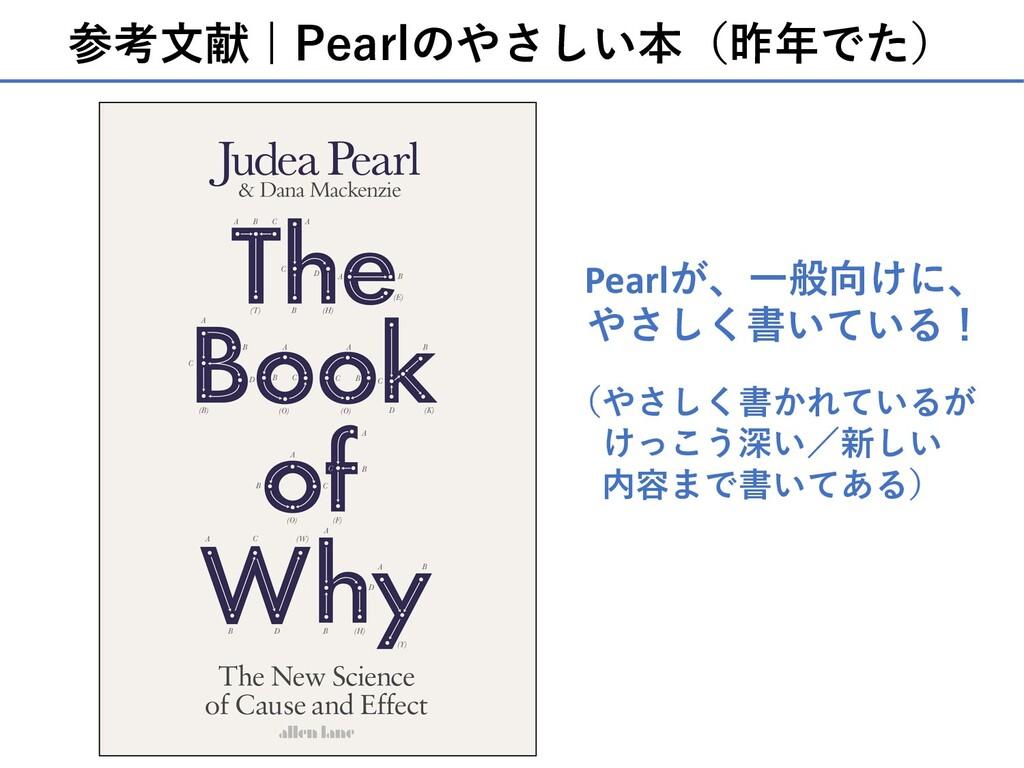 参考⽂献   Pearlのやさしい本(昨年でた) Pearlが、⼀般向けに、 やさしく書いてい...