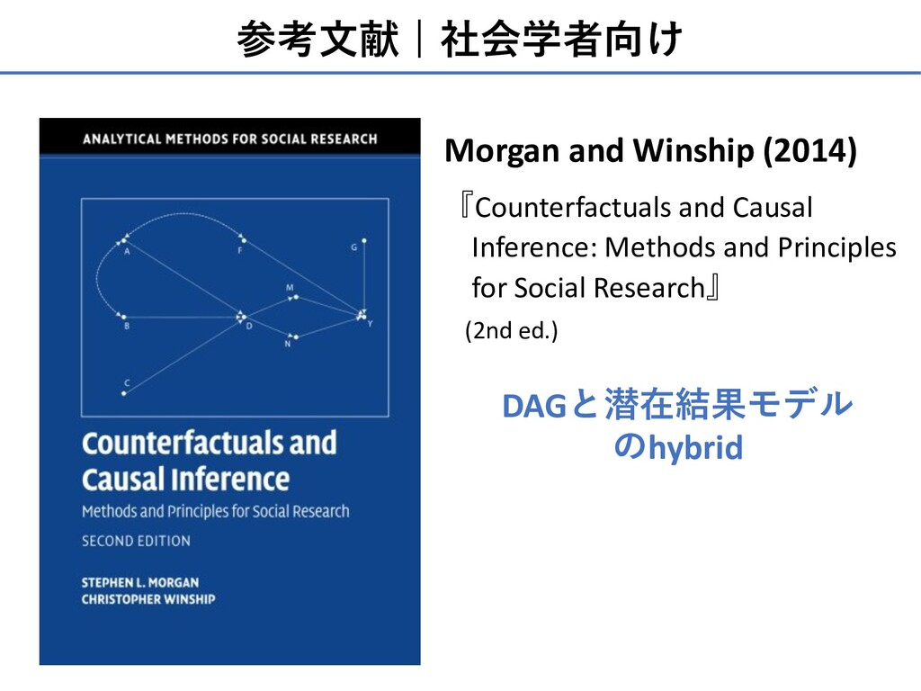 参考⽂献   社会学者向け v IL Morgan and Winship (2014)...