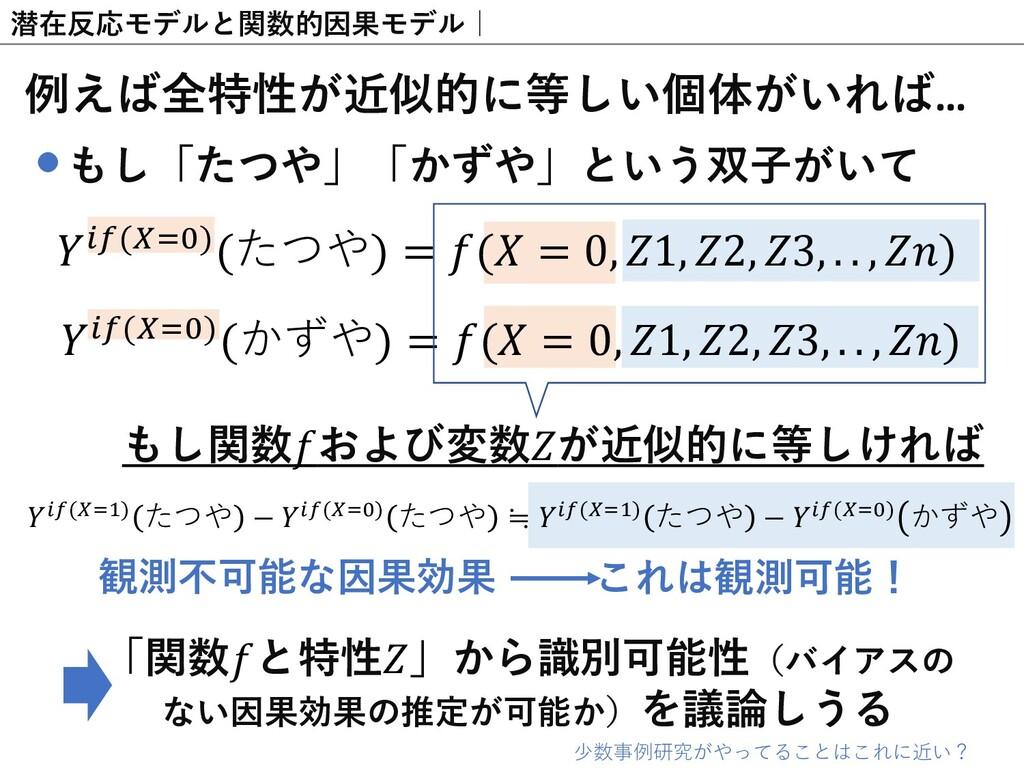 潜在反応モデルと関数的因果モデル  例えば全特性が近似的に等しい個体がいれば… 𝑌'(()%*...