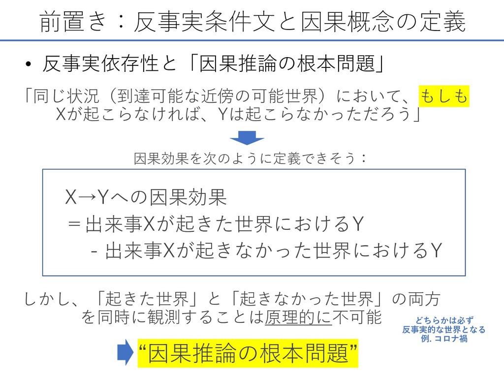 前置き:反事実条件⽂と因果概念の定義 • 反事実依存性と「因果推論の根本問題」 「同じ状況(到...