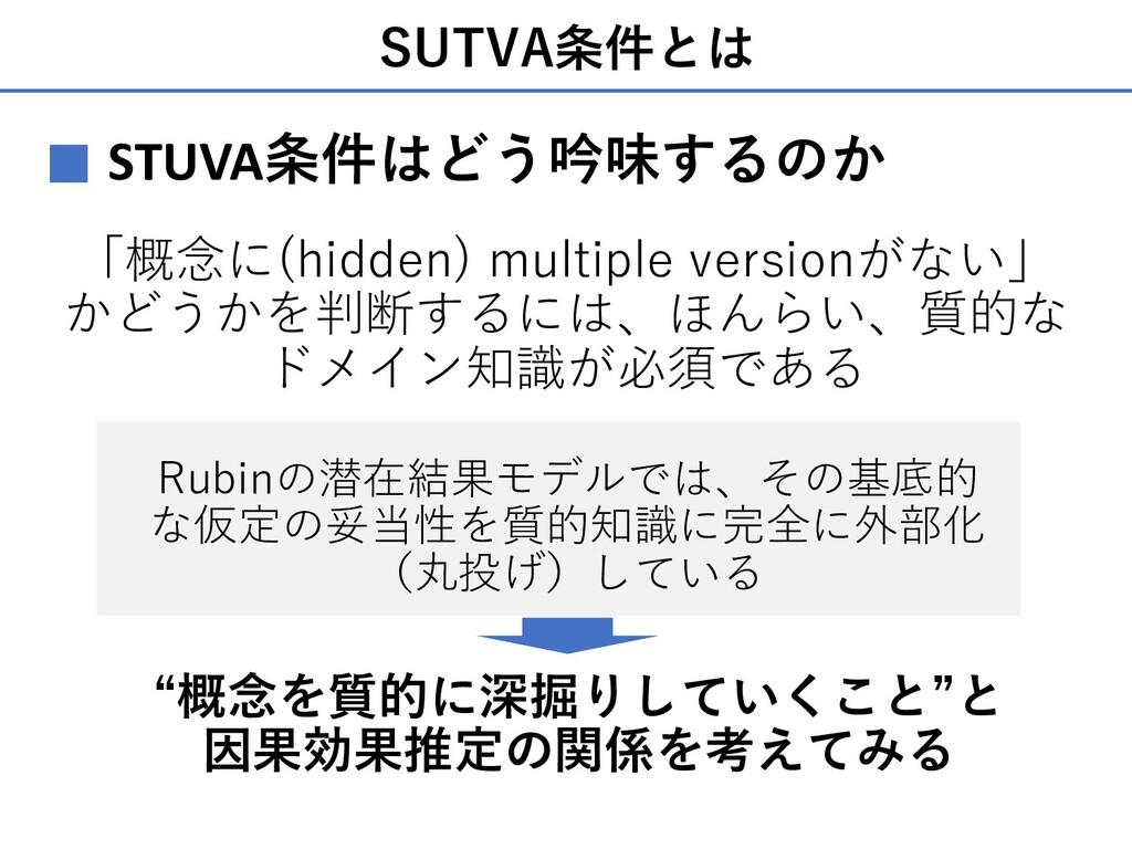 """SUTVA条件とは ■ STUVA条件はどう吟味するのか """"概念を質的に深掘りしていくこと""""と..."""