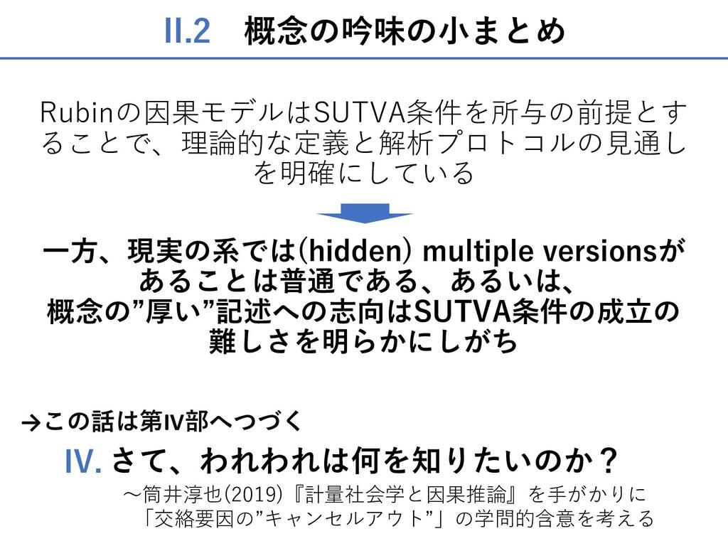 II.2 概念の吟味の⼩まとめ Rubinの因果モデルはSUTVA条件を所与の前提とす ること...