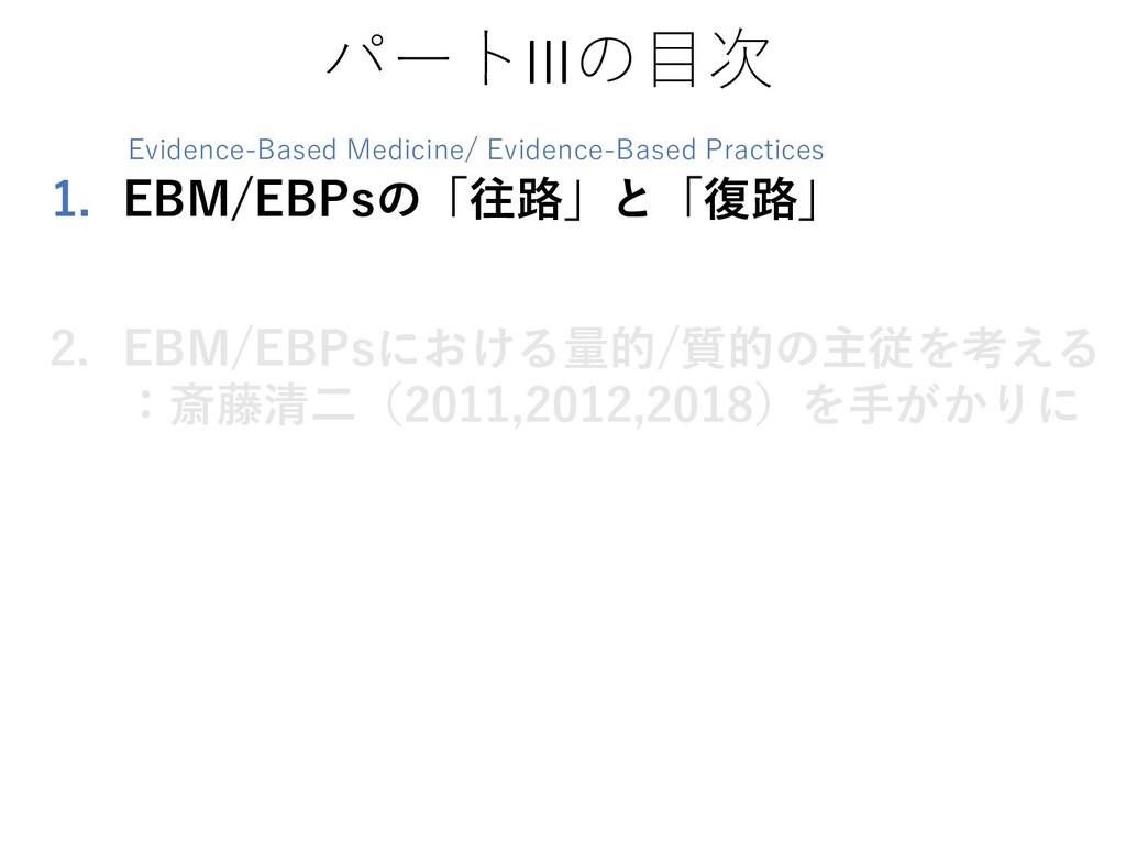 1. EBM/EBPsの「往路」と「復路」 2. EBM/EBPsにおける量的/質的の主従を考...