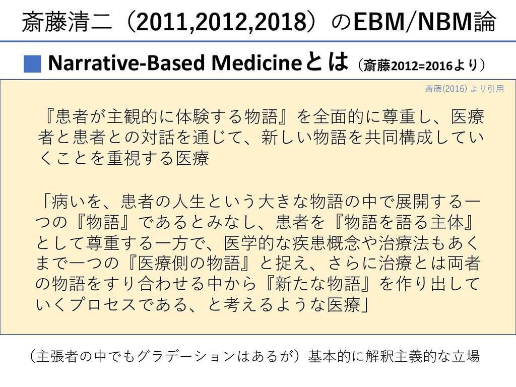 斎藤清⼆(2011,2012,2018)のEBM/NBM論 Narrative-Based M...