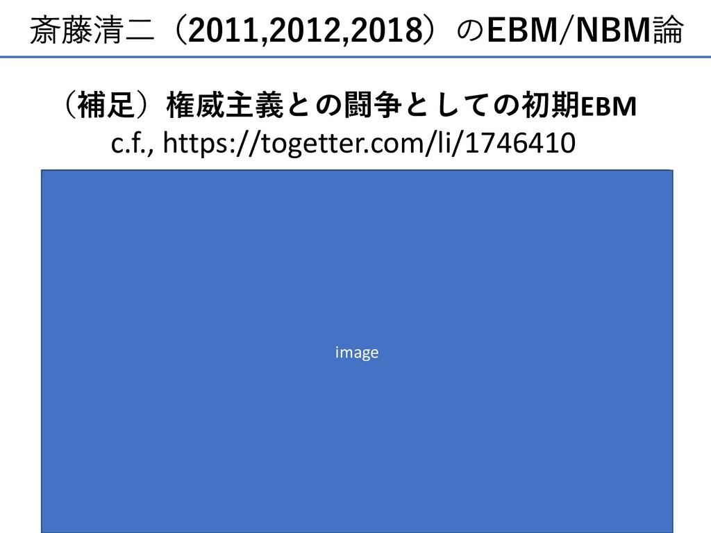 斎藤清⼆(2011,2012,2018)のEBM/NBM論 (補⾜)権威主義との闘争としての初...