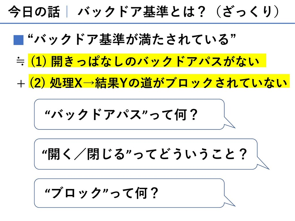 """今⽇の話  バックドア基準とは?(ざっくり) """"バックドア基準が満たされている"""" ■ """"バック..."""