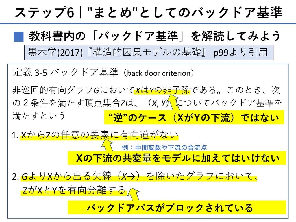 """ステップ6   """"まとめ""""としてのバックドア基準 教科書内の「バックドア基準」を解読してみよう..."""