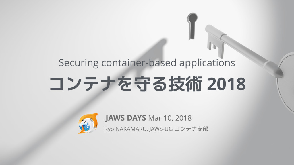 Securing container-based applications コンテナを守る技術...