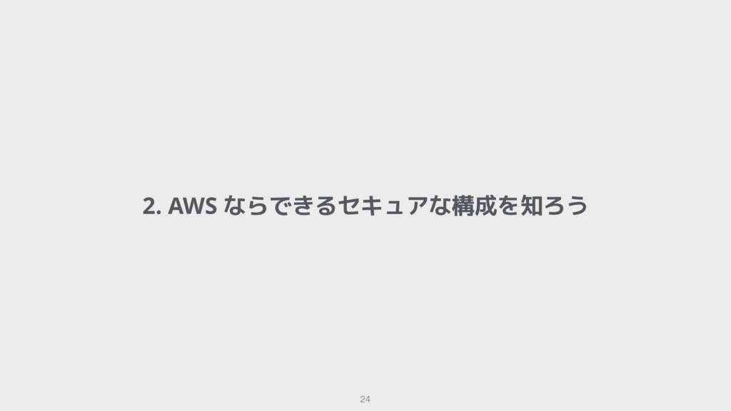 2. AWS ならできるセキュアな構成を知ろう 24
