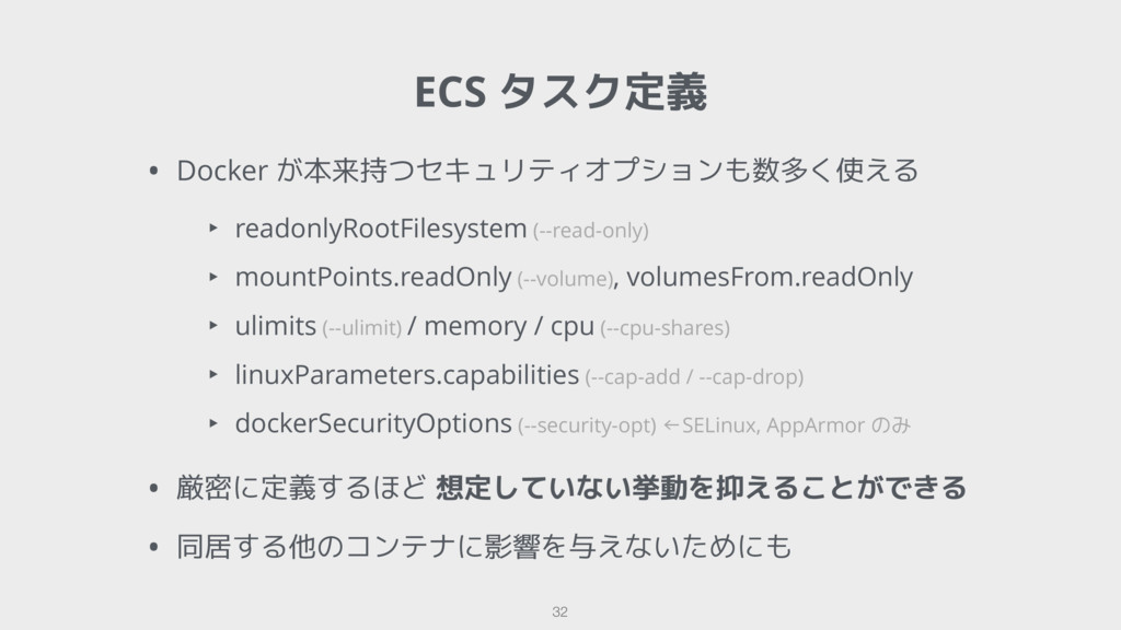 ECS タスク定義 32 • Docker が本来持つセキュリティオプションも数多く使える ‣...