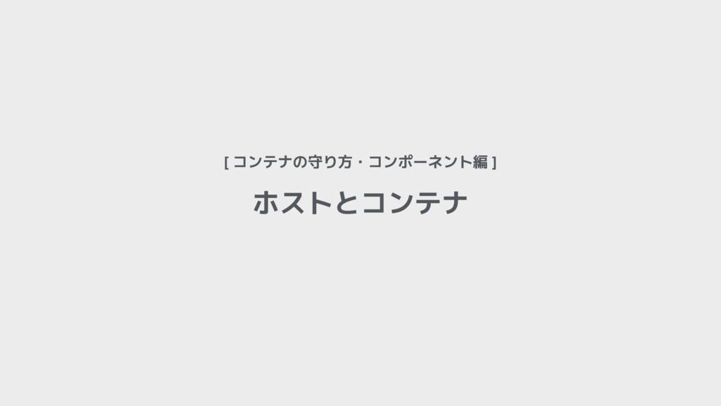 [ コンテナの守り方・コンポーネント編 ] ホストとコンテナ