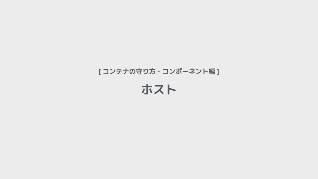 [ コンテナの守り方・コンポーネント編 ] ホスト