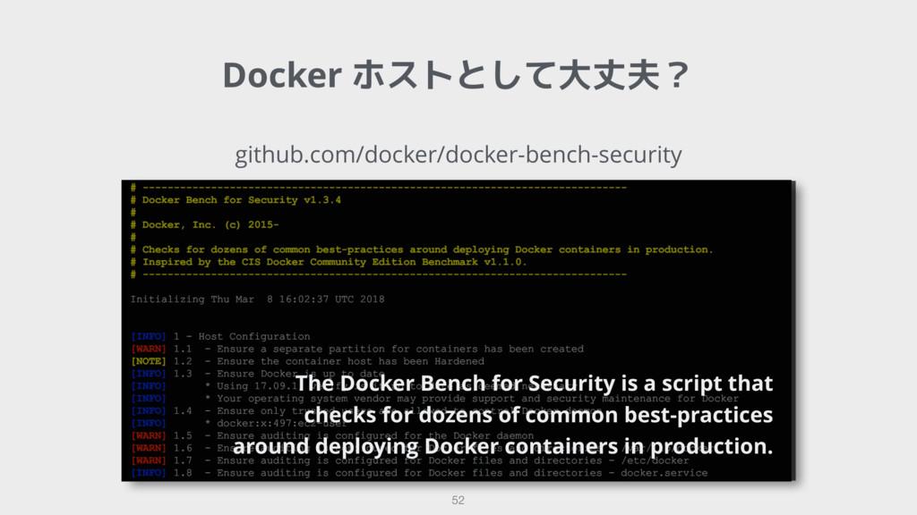 Docker ホストとして大丈夫? 52 github.com/docker/docker-b...