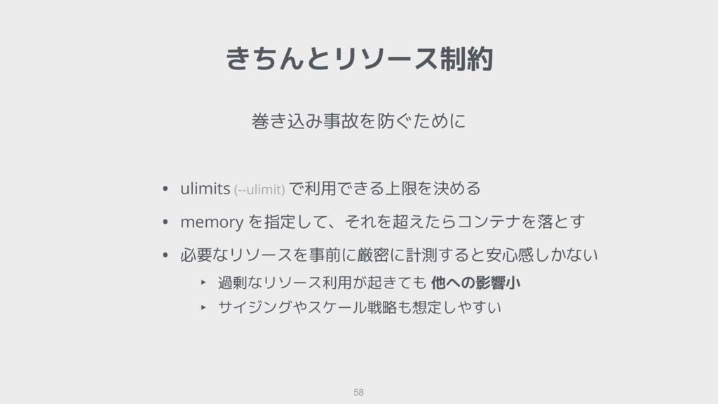 きちんとリソース制約 58 巻き込み事故を防ぐために • ulimits (--ulimit)...