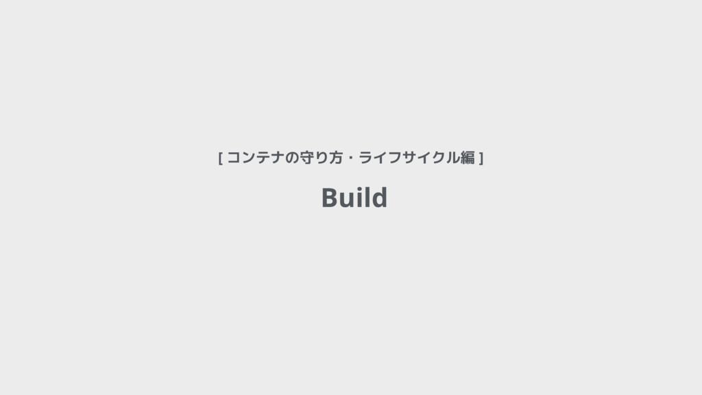 [ コンテナの守り方・ライフサイクル編 ] Build