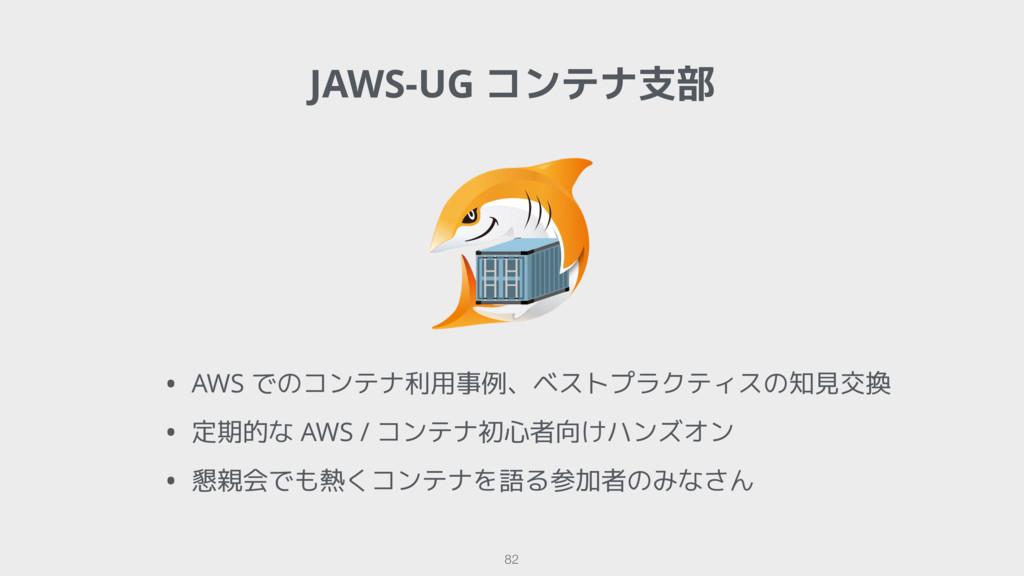 JAWS-UG コンテナ支部 82 • AWS でのコンテナ利用事例、ベストプラクティスの知見...