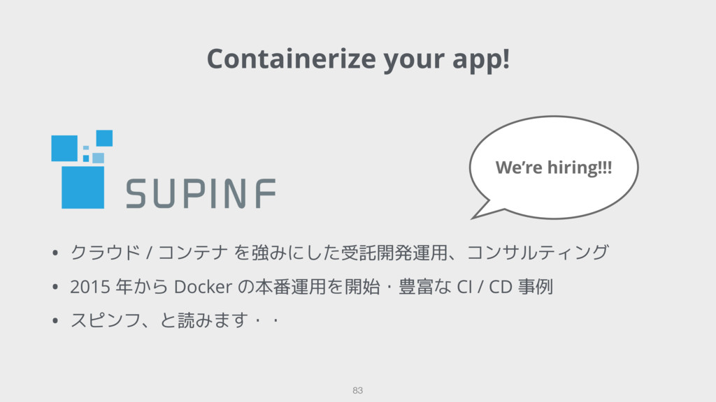 Containerize your app! 83 • クラウド / コンテナ を強みにした受...