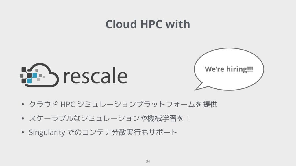 Cloud HPC with 84 • クラウド HPC シミュレーションプラットフォームを提...