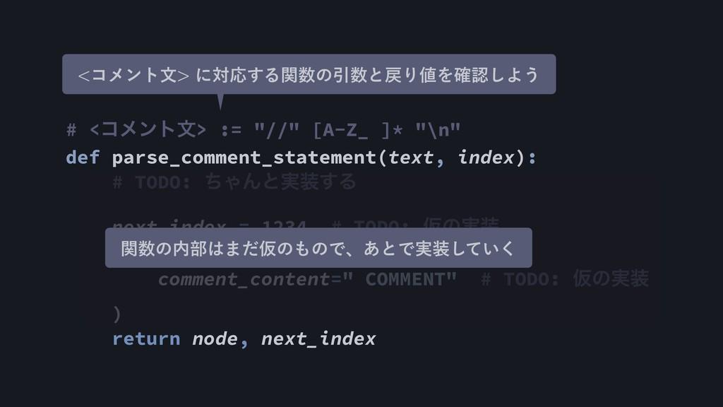 """# <ίϝϯτจ> := """"//"""" [A-Z_ ]* """"\n"""" def parse_comme..."""