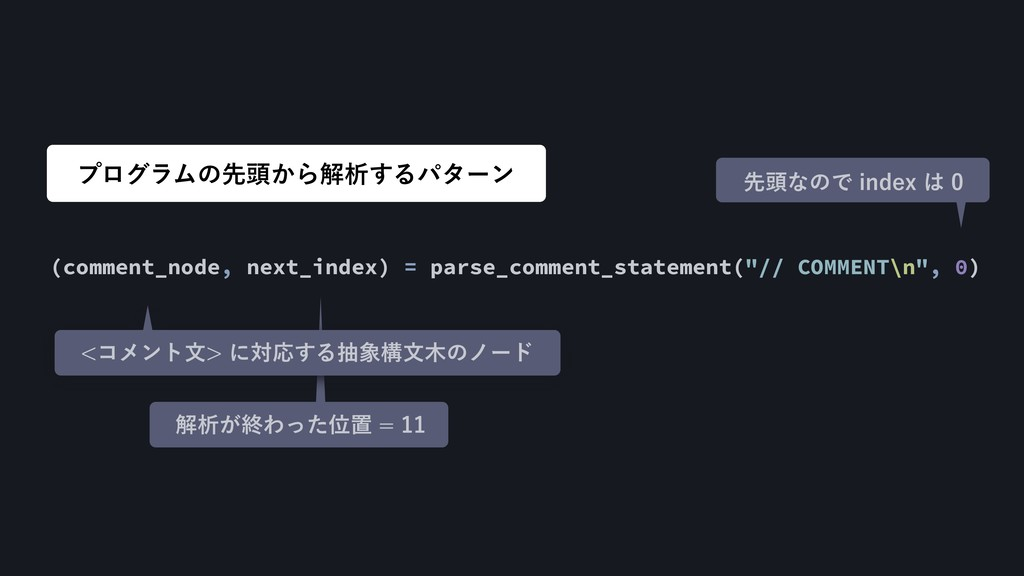 (comment_node, next_index) = parse_comment_stat...