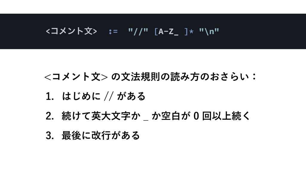 """<ίϝϯτจ> := """"//"""" [A-Z_ ]* """"\n"""" ίϝϯτจͷจ๏نଇͷಡΈํ..."""