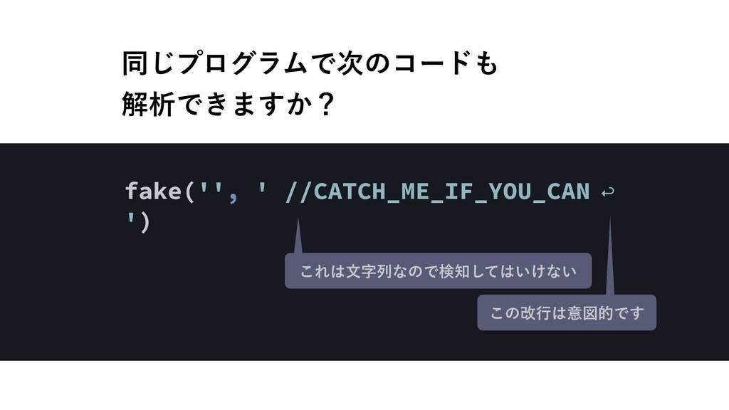 ಉ͡ϓϩάϥϜͰͷίʔυ ղੳͰ͖·͔͢ʁ fake('', ' //CATCH_ME_...