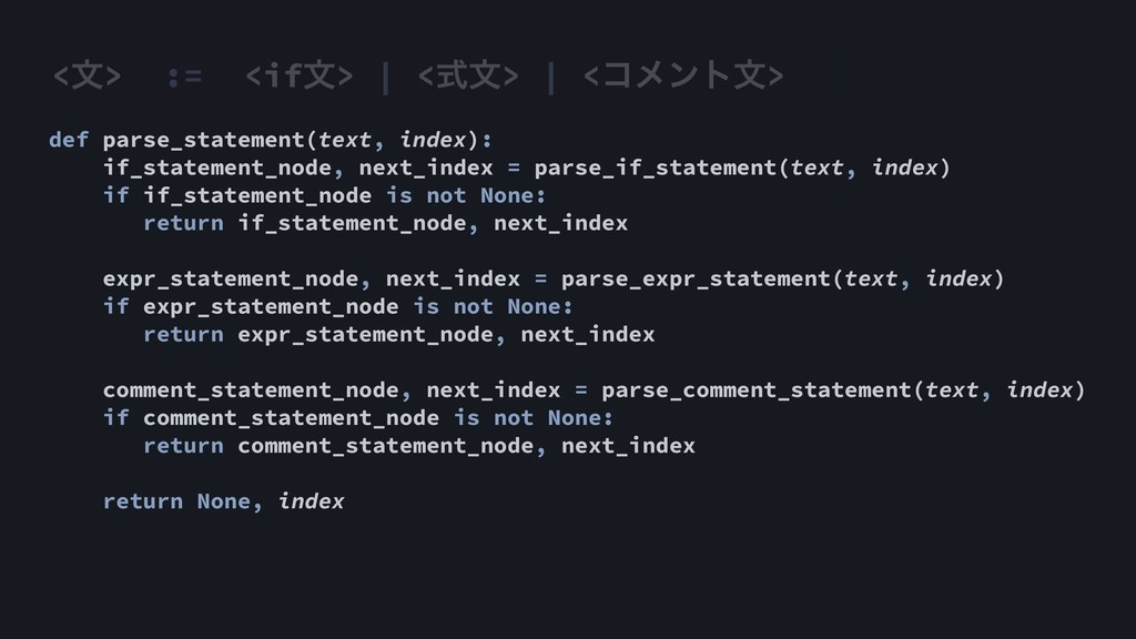 def parse_statement(text, index): if_statement_...