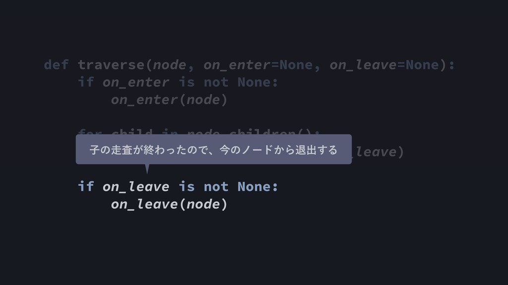 def traverse(node, on_enter=None, on_leave=None...