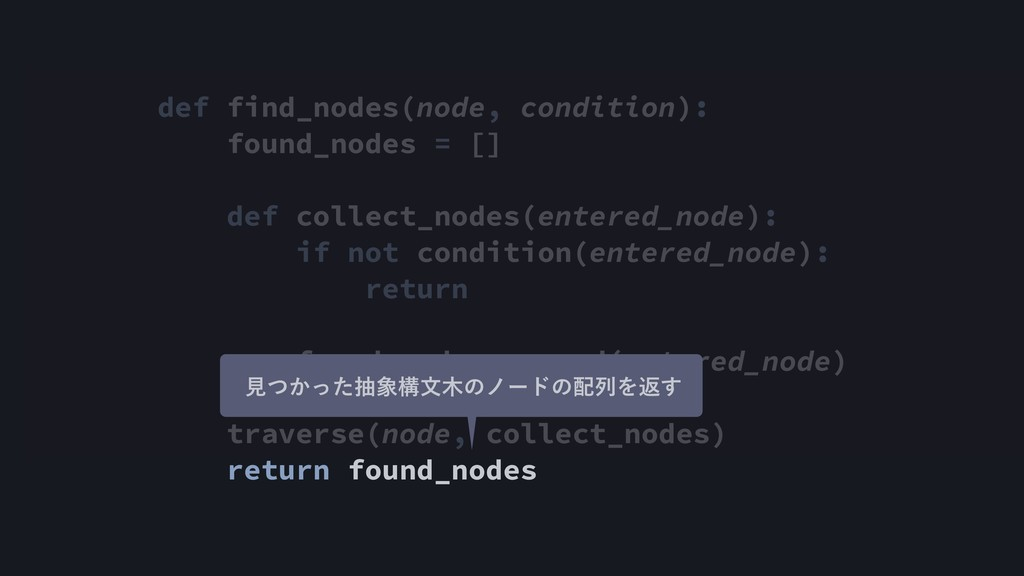 def find_nodes(node, condition): found_nodes = ...