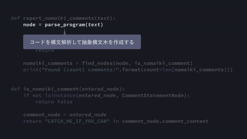 def report_namaiki_comments(text): node = parse...