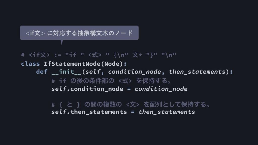 """# <ifจ> := """"if """" <ࣜ> """" {\n"""" จ* """"}"""" """"\n"""" class I..."""