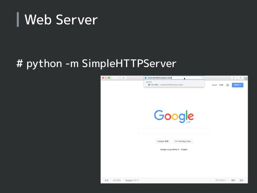 # python -m SimpleHTTPServer Web Server