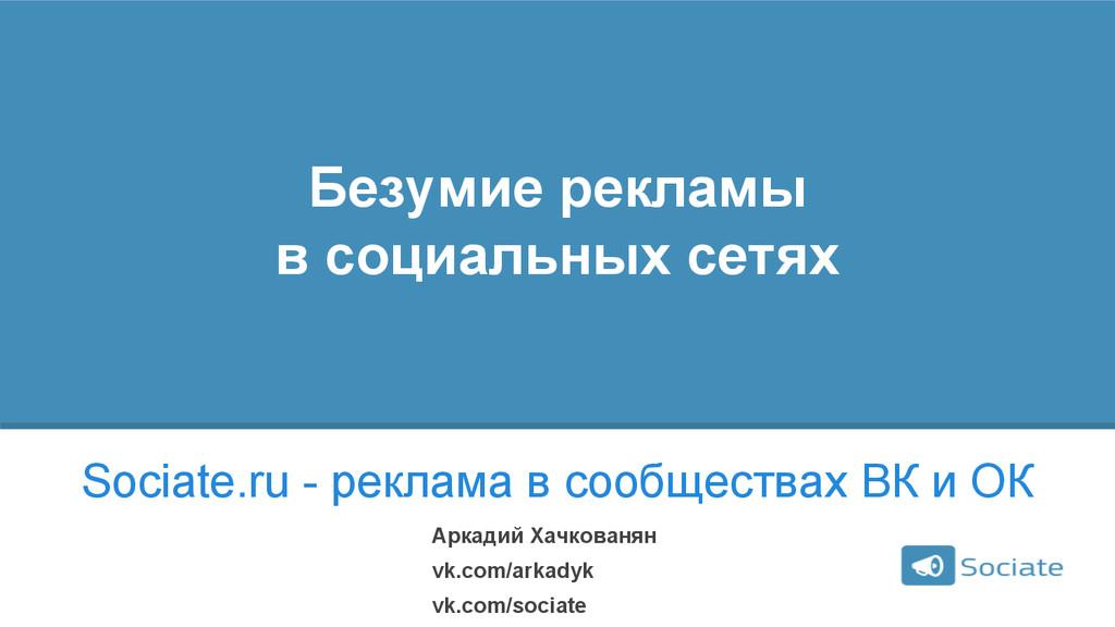 Безумие рекламы в социальных сетях Sociate.ru -...