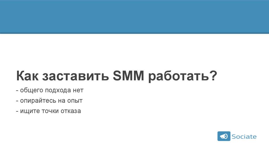 Как заставить SMM работать? - общего подхода не...