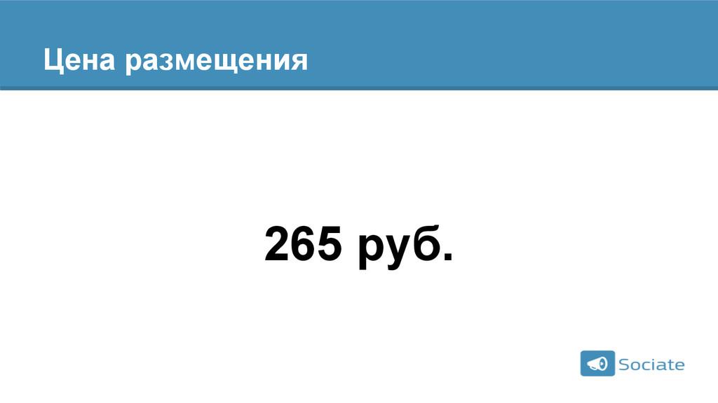 Цена размещения 265 руб.