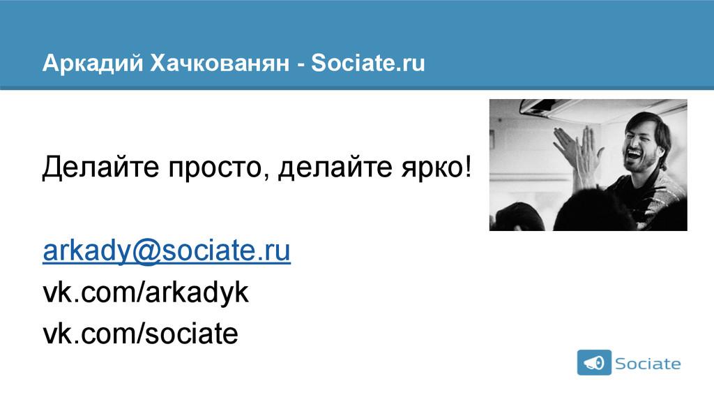 Аркадий Хачкованян - Sociate.ru Делайте просто,...