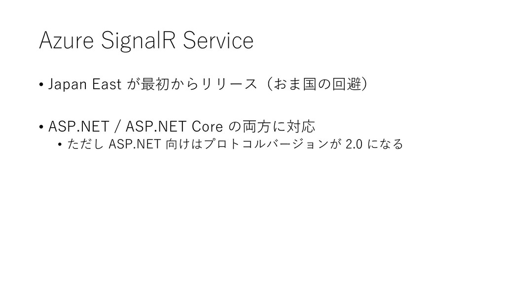 Azure SignalR Service • Japan East が最初からリリース(おま...