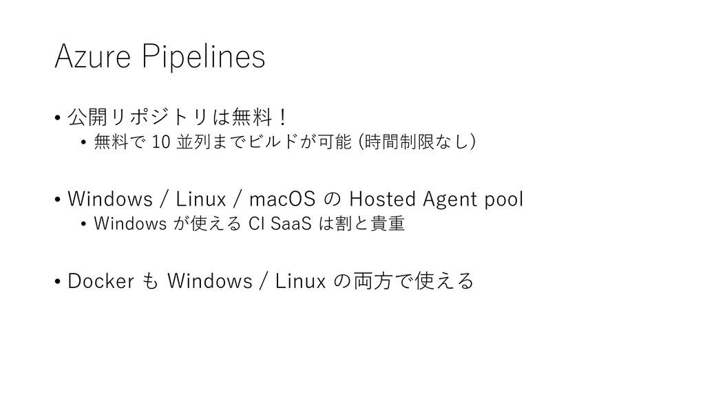 Azure Pipelines • 公開リポジトリは無料! • 無料で 10 並列までビルドが...