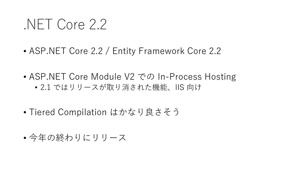 .NET Core 2.2 • ASP.NET Core 2.2 / Entity Frame...