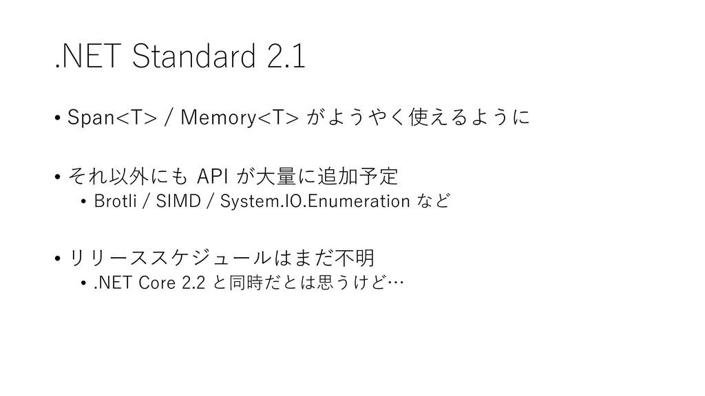 .NET Standard 2.1 • Span<T> / Memory<T> がようやく使え...