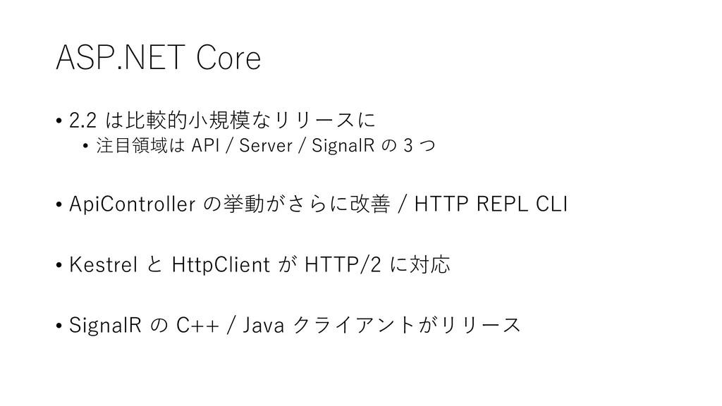 ASP.NET Core • 2.2 は比較的小規模なリリースに • 注目領域は API / ...