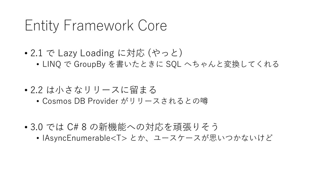 Entity Framework Core • 2.1 で Lazy Loading に対応 ...