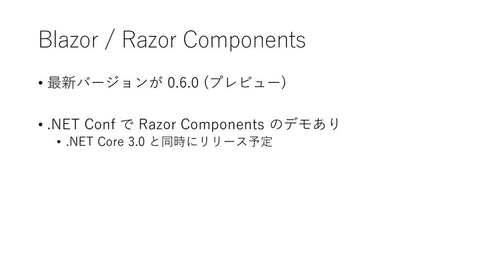 Blazor / Razor Components • 最新バージョンが 0.6.0 (プレビ...