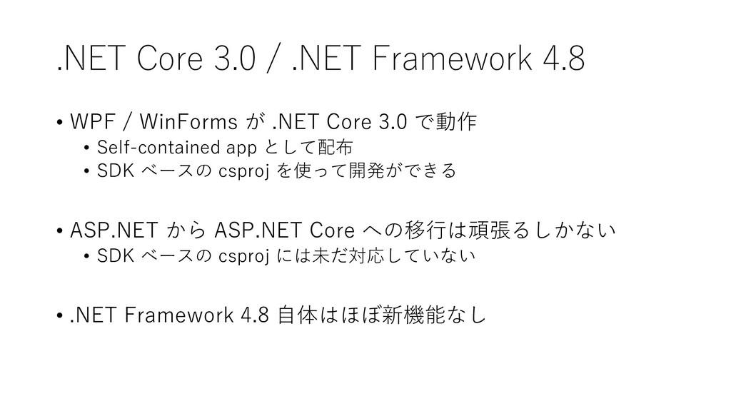 .NET Core 3.0 / .NET Framework 4.8 • WPF / WinF...