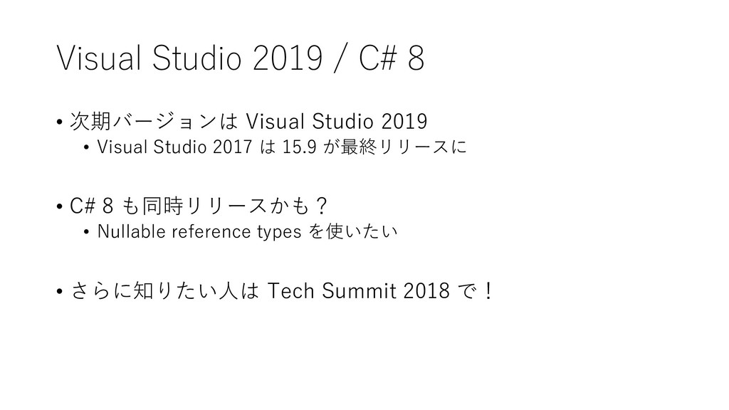 Visual Studio 2019 / C# 8 • 次期バージョンは Visual Stu...