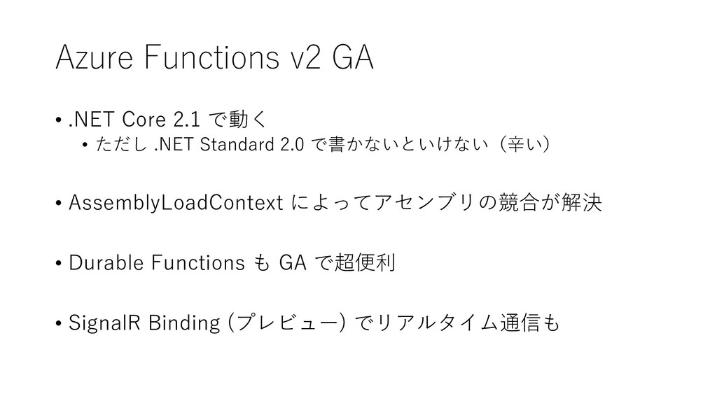 Azure Functions v2 GA • .NET Core 2.1 で動く • ただし...